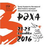 Расписание фестиваля-конкурса «РЭХА»